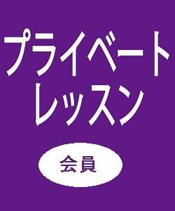 【会員】プライベートレッスン